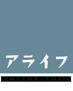 アライフ Online Shop